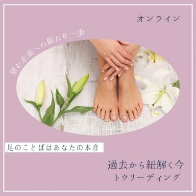 【オンライン】トウリーディング・足指から人生を読む