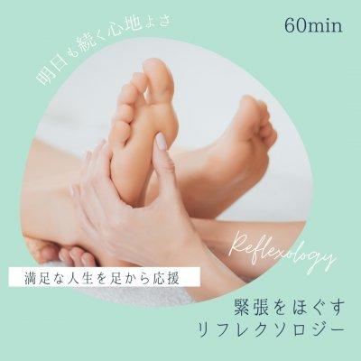 60分 リフレクソロジー【 足から全体を整え・治癒力を高めていく 】