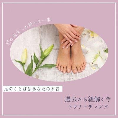 トウリーディング・足指から人生を読む