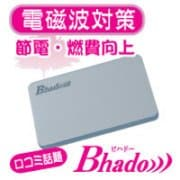 Bhado【美波動】分電盤&クルマ