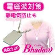 Bhado【美波動】ペンダント