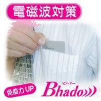 Bhado【美波動】ポケット