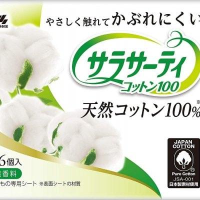 56個入×10個【生理用ナプキン】サラサーティ コットン100 おりものシー...