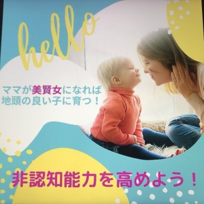 子育てママのための美賢女カウンセリング