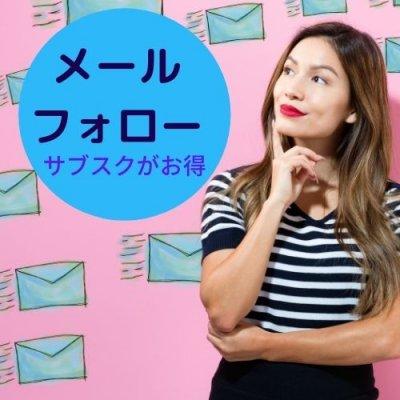【単発orサブスク月1】メールフォロー