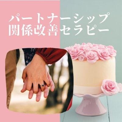 10/22締切限定1名様【zoom】アスペ・カサンドラ/パートナー関係改善セラピー