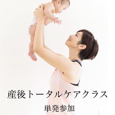 産後トータルケアクラスオンライン17期(6/24.7/1.8.15.22.29)スポット参加