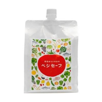 野菜あらいのお水 ベジセーフ 詰め替え用 1200ml