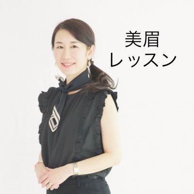 ママのための美眉レッスン 45分(11/ 30 , 12/4 日 10:00〜,11:00〜,13:00〜,14:00〜)