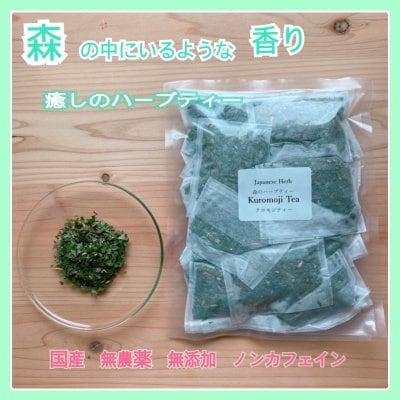 【極上のリラックスでココロとカラダを整える】 日本の森のハーブティー Kuromoji  Tea クロモジティー
