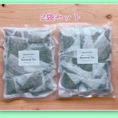 【極上のリラックスでココロとカラダを整える】 日本の森のハーブティー Kuromoji  Tea クロモジティー 2個パック