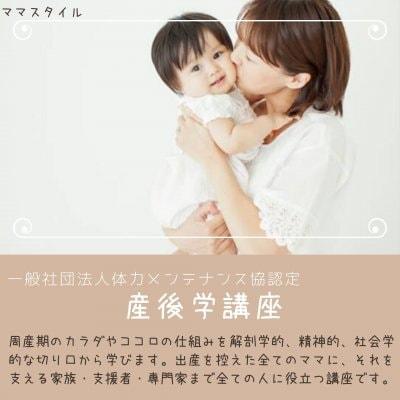 産後学講座(ご希望に応じて随時開催)