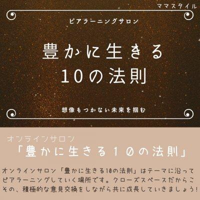 豊かに生きる10の法則