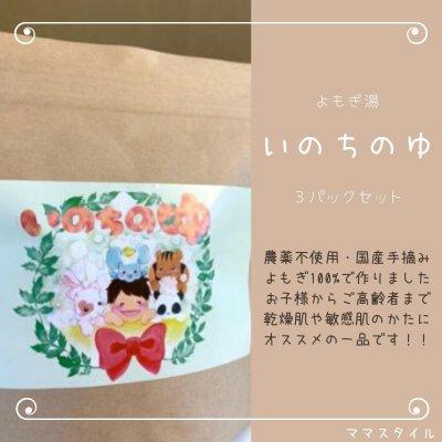 3set / お風呂雑貨 < いのちのゆ >農薬不使用・国産手摘みよもぎ100%