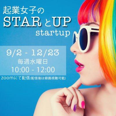 起業女子の「STARとUP(startup)」第1期(9/2-12/23)