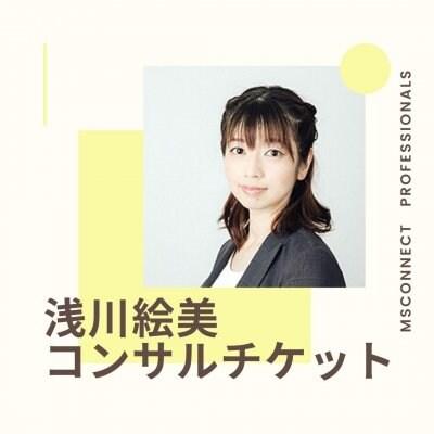 浅川絵美 起業コンサルチケット