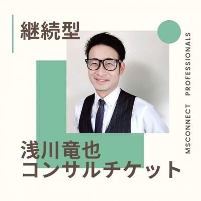 浅川竜也継続型コンサルチケット