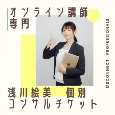 浅川絵美 オンライン講師に特化したグループコンサル