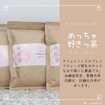 地球茶 < アースティー> (めっちゃ好きっ茶)サラシア × ルイボス 30パック/3袋