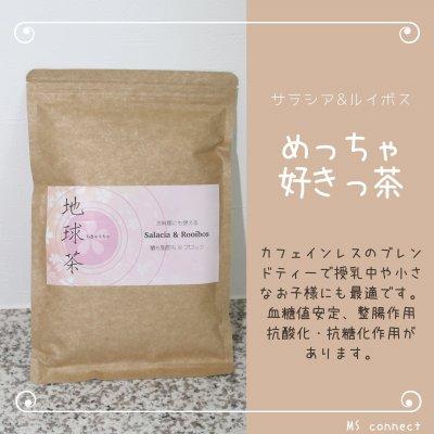 地球茶 < アースティー> (めっちゃ好きっ茶)サラシア × ルイボス 30パック/1袋