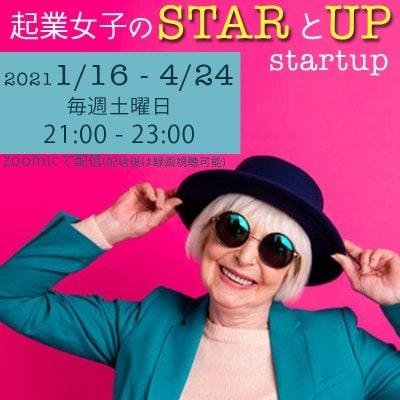 起業女子の「STARとUP(startup)」第2期(21.1/16-4/24)