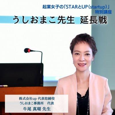 12/7 【起業女子のSTARとUP受講生専用】うしおまこ延長戦
