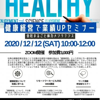 12/12 健康経営で業績UPセミナー