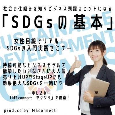 1/27「SDGsの基本」