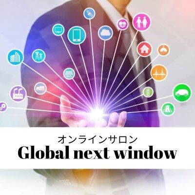 オンラインサロン「Global next window」チケット