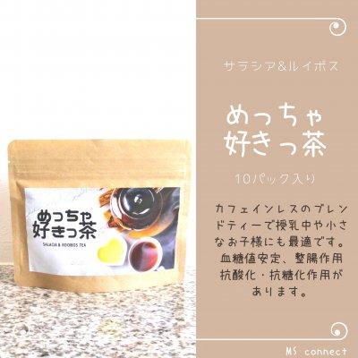 めっちゃ好きっ茶  サラシア × ルイボス 10パック/1袋