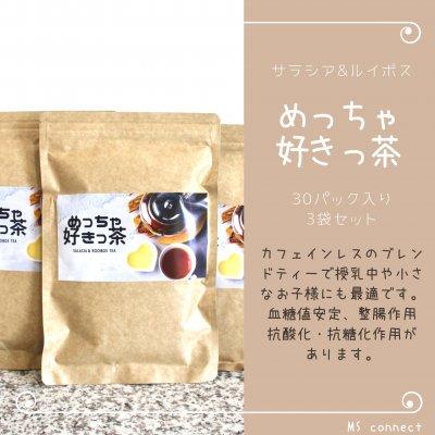 めっちゃ好きっ茶 サラシア × ルイボス 30パック/3袋