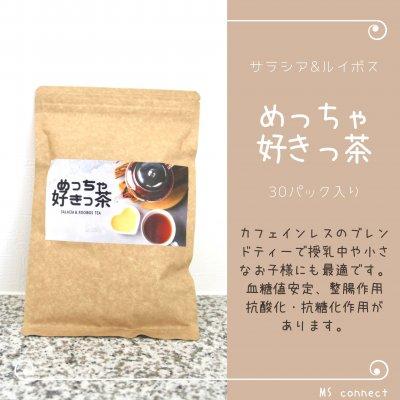 めっちゃ好きっ茶 サラシア × ルイボス 30パック/1袋
