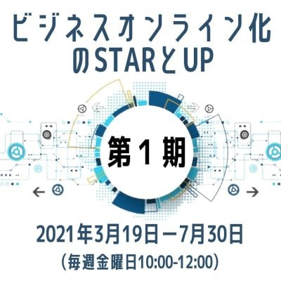 ビジネスオンライン化の「STARとUP」ーオンラインワールドで選ばれる秘訣ー第1期(2021/3/19-7/30)