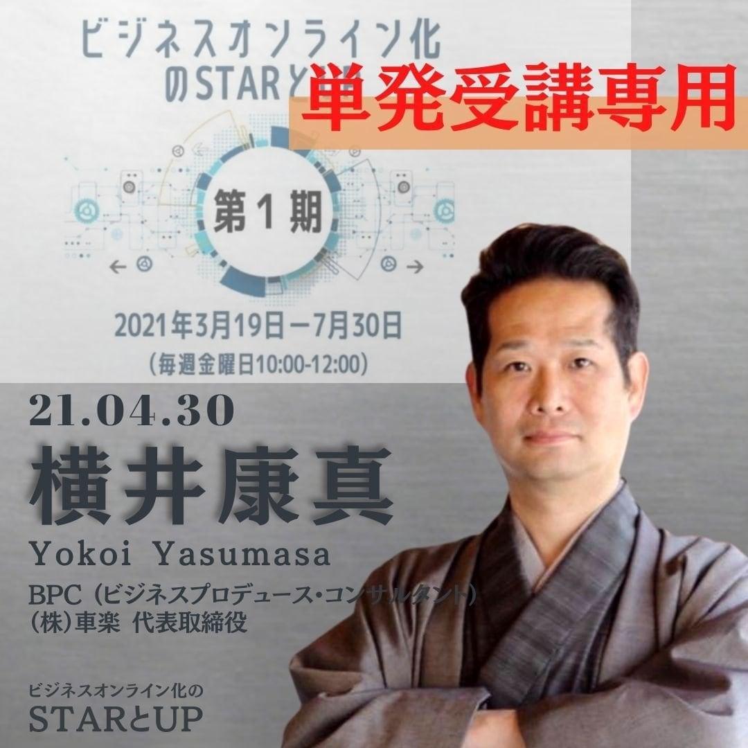 【単発:04/30 横井 康真先生】ビジネスオンライン化の「STARとUP」ーオンラインワールドで選ばれる秘訣ー第1期(2021/3/19-7/30)のイメージその1