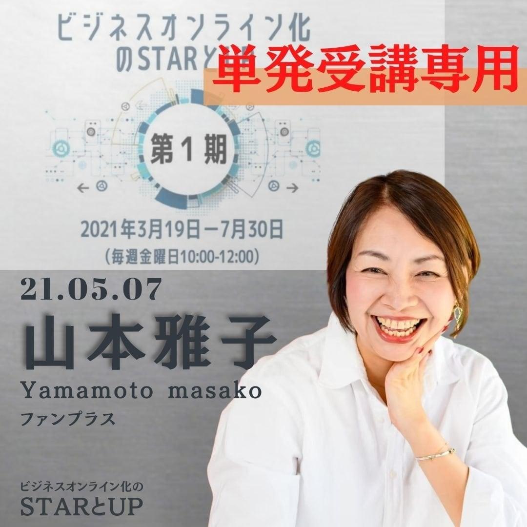 【単発:05/07 山本雅子先生】ビジネスオンライン化の「STARとUP」ーオンラインワールドで選ばれる秘訣ー第1期(2021/3/19-7/30)のイメージその1