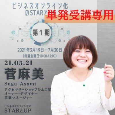 【単発:05/21 菅 麻美先生】ビジネスオンライン化の「STARとUP」ーオンラインワールドで選ばれる秘訣ー第1期(2021/3/19-7/30)