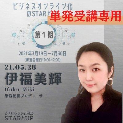 【単発:05/28 伊福 美輝先生】ビジネスオンライン化の「STARとUP」ーオンラインワールドで選ばれる秘訣ー第1期(2021/3/19-7/30)