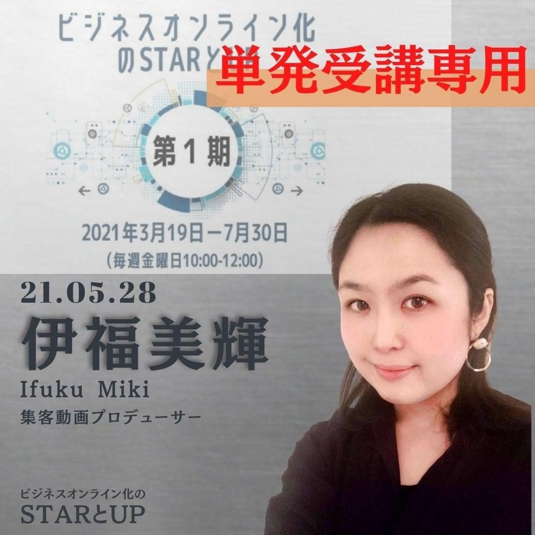 【単発:05/28 伊福 美輝先生】ビジネスオンライン化の「STARとUP」ーオンラインワールドで選ばれる秘訣ー第1期(2021/3/19-7/30)のイメージその1