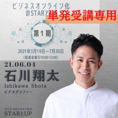 【単発:06/04 石川 翔太先生】ビジネスオンライン化の「STARとUP」ーオンラインワールドで選ばれる秘訣ー第1期(2021/3/19-7/30)