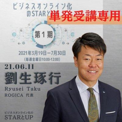 【単発:06/11 劉生 琢行先生】ビジネスオンライン化の「STARとUP」ーオンラインワールドで選ばれる秘訣ー第1期(2021/3/19-7/30)