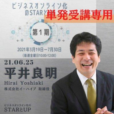 【単発:06/25 平井 良明先生】ビジネスオンライン化の「STARとUP」ーオンラインワールドで選ばれる秘訣ー第1期(2021/3/19-7/30)
