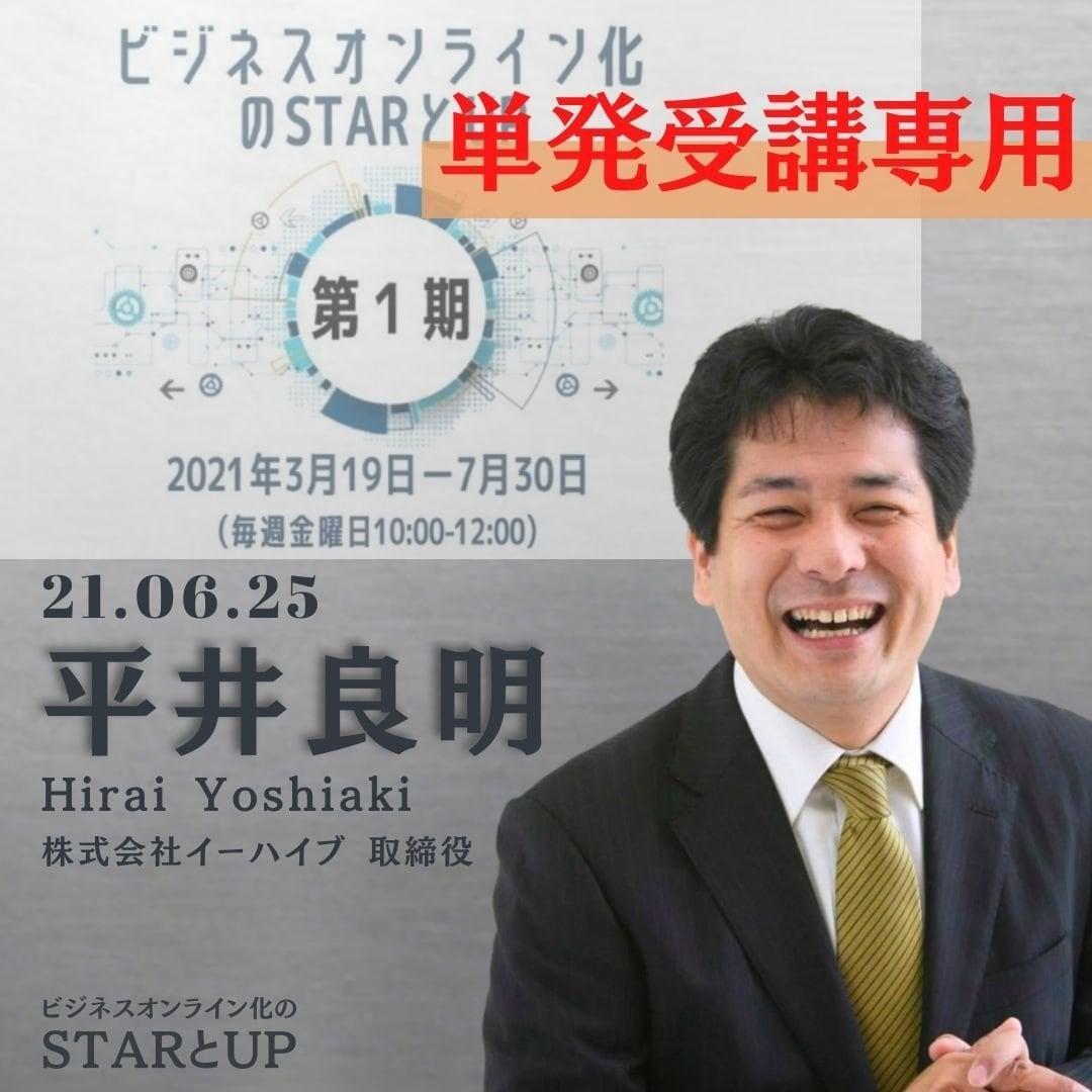 【単発:06/25 平井 良明先生】ビジネスオンライン化の「STARとUP」ーオンラインワールドで選ばれる秘訣ー第1期(2021/3/19-7/30)のイメージその1