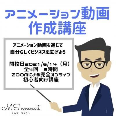 アニメーション動画作成講座