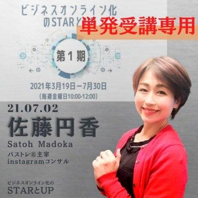 【単発:07/02 佐藤 円香先生】ビジネスオンライン化の「STARとUP」ーオンラインワールドで選ばれる秘訣ー第1期(2021/3/19-7/30)