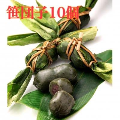 【新潟名産大人気】青笹団子10個入