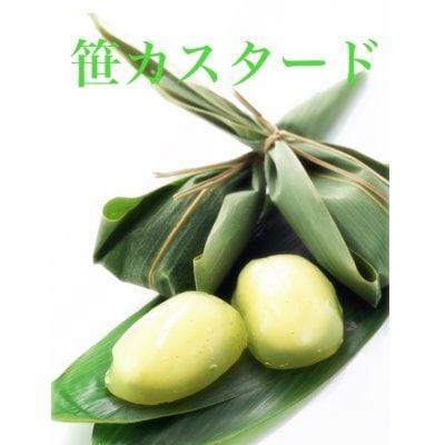 【人気商品】笹カスタード5個入