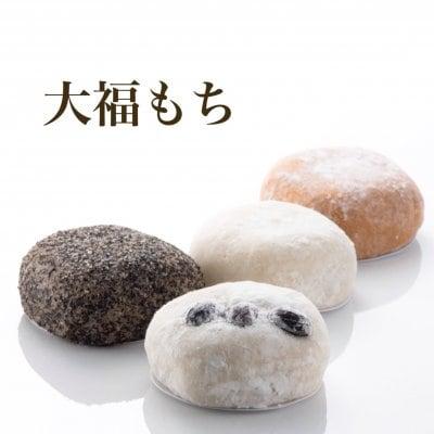 【お中元可能】大福もちセット12個入