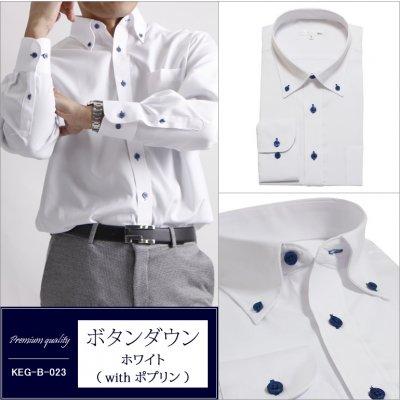 【高品質メンズワイシャツ】上品でカジュアルな印象を演出してくれるビジネスボタンダウンシャツです。シャツのカチッと感を残しつつスポーティーな印象を与えてくれる万能アイテム。クールビズにもお勧めです。(...
