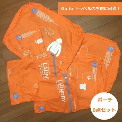 【大人気!新品未使用!送料無料!Go Toトラベルの荷物の収納に♪】旅行に持って行く洋服等の収納に便利なトラベルポーチ6点セットです♪スーツケースやバッグの中身をすっきり仕分けしたいあなたに是非!ビタミンカラーのオレンジが可愛い☆(mg-0130)