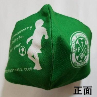オリジナルマスク 昇華プリント トレーフルFC JY【グリーン】